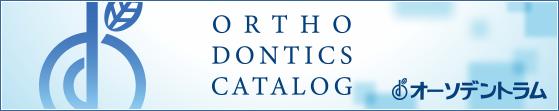ORTHODENTICS CATALOG